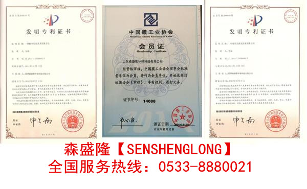 反渗透清洗剂酸性SQ715产品技术证书