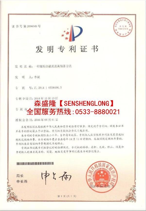 阻垢缓蚀剂SG715高温产品专利技术证书