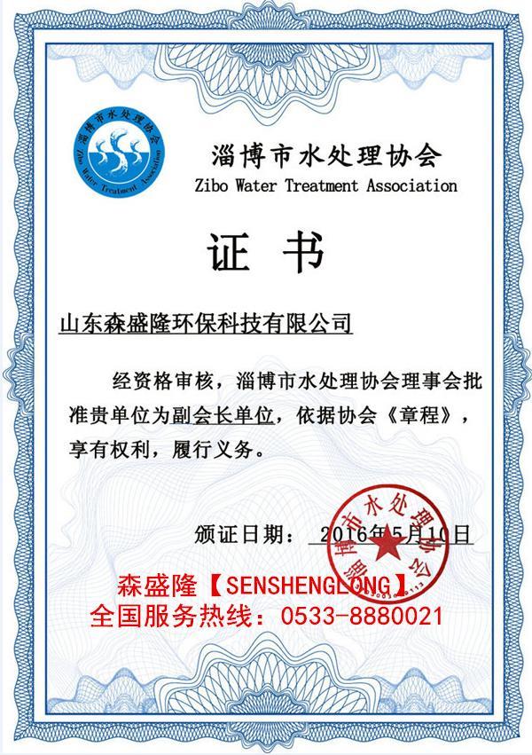 森盛隆反渗透FUN88体育厂家证书