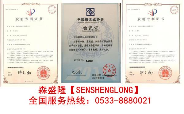 森盛隆反渗透絮凝剂SL216产品证书