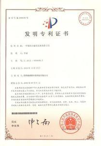 阻垢分散剂发明专利证书