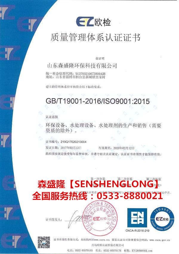 反渗透FUN88体育SZ720中性ISO9001国际质量认证