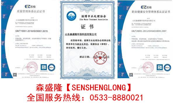 森盛隆反渗透FUN88体育碱式产品证书展示