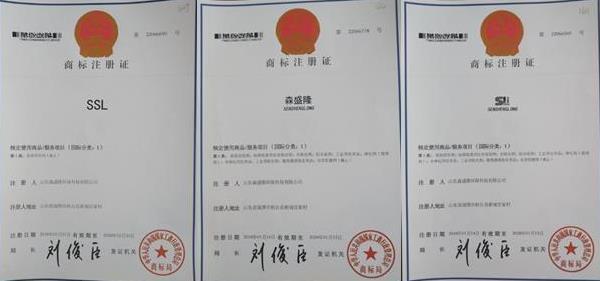 森盛隆循环水千亿国际qy886缓蚀剂商标证书
