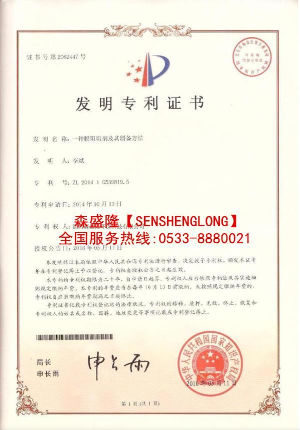 反渗透千亿国际qy886SS820【酸式】专利技术证书